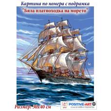 """Картина за рисуване по номера """"Бяла платноходка на морето"""" 30х40см с подрамка и подаръчна кутия"""