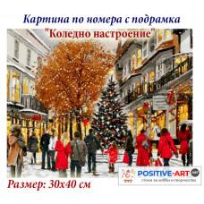 """Картина по номера """"Коледно настроение"""" 30х40см с подрамка и подаръчна кутия"""