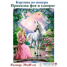 """Картина за рисуване по номера """"Приказна фея и еднорог"""" 30х40см с подрамка и подаръчна кутия"""