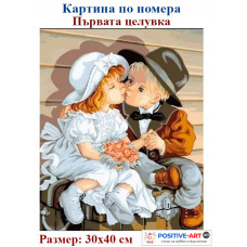 """Картина по номера """"Първата целувка"""" 30х40см с подрамка и подаръчна кутия"""