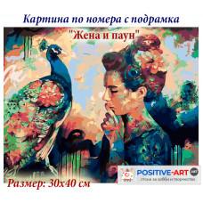 """Картина за рисуване по номера """"Жена и паун"""" 30х40см с подрамка и подаръчна кутия"""