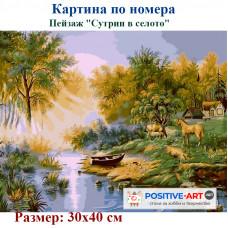 """Картина по номера """"Пейзаж. Сутрин в селото"""" 30х40см с подрамка и подаръчна кутия"""