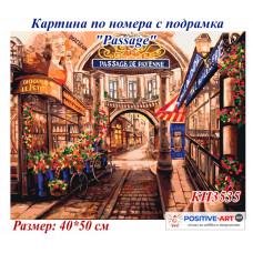 """Картина за рисуване по номера """"Passage"""" 40х50см с подрамка и подаръчна кутия. Идейка КН3535"""