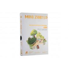 3D Пъзел Mini Zilipoo, Къща за прасенца, Жива градина, 20x14x11 см M010