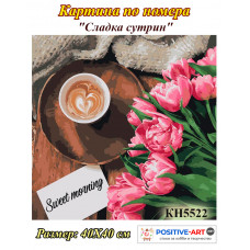 """Картина за рисуване по номера """"Сладка сутрин"""" 40х40 см с подрамка. Идейка КН5522"""