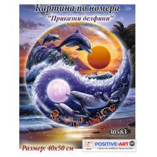 """Картина за рисуване по номера """"Приказни делфини"""" 40х50см с подрамка и подаръчна кутия №30583"""