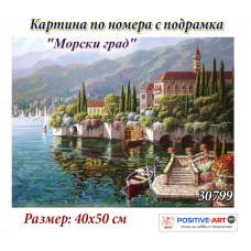"""Картина за рисуване по номера """"Морски град"""" 40х50см с подрамка и подаръчна кутия №30799"""