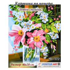 """Картина за рисуване по номера """"Букет. Летни спомени"""" 40х50см с подрамка и подаръчна кутия MS 7372"""