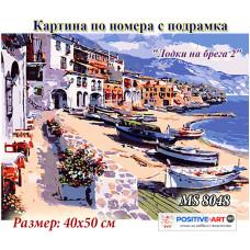 """Картина за рисуване по номера """"Лодки на брега 2"""" 40х50см с подрамка и подаръчна кутия MS 8048"""
