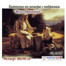 """Картина за рисуване по номера """"Проповед. Исус"""" 40х50см с подрамка и подаръчна кутия MS 8192"""