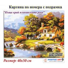 """Картина за рисуване по номера """"Къща край планинската река"""" 40х50см с подрамка и подаръчна кутия MS 8205"""