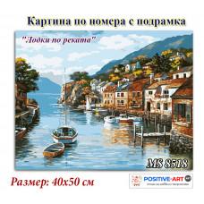 """Картина за рисуване по номера """"Лодки на реката"""" 40х50см с подрамка и подаръчна кутия MS 8518"""