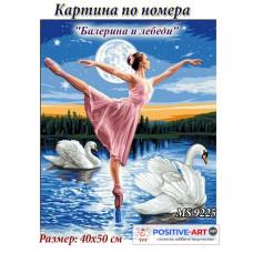 """Картина за рисуване по номера """"Балерина и лебеди"""" 40х50см с подрамка и подаръчна кутия MS 9225"""