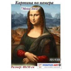 """Картина за рисуване по номера """"Мона Лиза"""" 40х50см с подрамка и подаръчна кутия MS 9300"""
