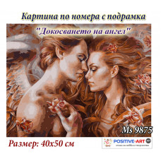"""Картина за рисуване по номера """"Докосването на ангел"""" 40х50см с подрамка и подаръчна кутия MS 9875"""