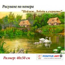 """Картина по номера опъната на дървена подрамка """"Пейзаж. Лебеди на реката"""" 40х50см в подаръчна кутия"""