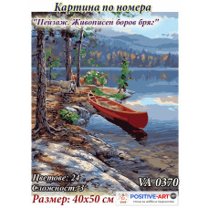 "Комплект за рисуване по числа ""Пейзаж. Живописен боров бряг"" 40х50см с подрамка и подаръчна кутия. Украина. VA - 0370"