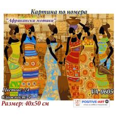 """Комплект за рисуване по числа """"Африкански мотиви"""" 40х50см с подрамка и подаръчна кутия. Украина. VA - 0605"""