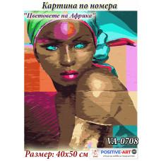 """Комплект за рисуване по числа """"Цветовете на Африка"""" 40х50см с подрамка и подаръчна кутия. Украина. VA - 0708"""