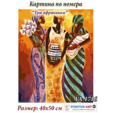 """Картина за рисуване по номера """"Три африканки"""" 40х50см с подрамка и подаръчна кутия. VA - 1716"""