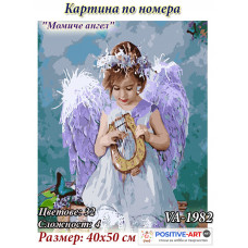 """Картина за рисуване по номера """"Момиче ангел"""" 40х50см с подрамка и подаръчна кутия. VA - 1982"""