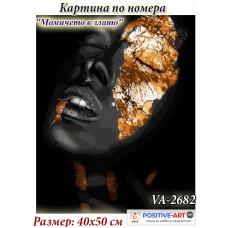 """Картина по номера """"Момичето в злато"""" 40х50см с подрамка и красива кутия с дръжка от Украина VA - 2682"""