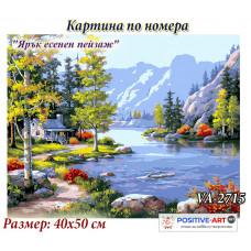"""Картина по номера """"Ярък есенен пейзаж"""" 40х50см с подрамка и красива кутия с дръжка от Украина VA - 2715"""
