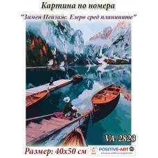 """Картина по номера """"Зимен пейзаж. Езеро сред планини"""" 40х50см с подрамка и красива кутия с дръжка от Украина VA - 2823"""