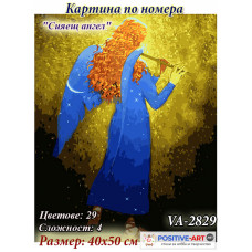 """Картина по номера """"Сияещ ангел"""" 40х50см с подрамка и красива кутия с дръжка от Украина VA - 2829"""