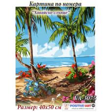 """Картина по номера """"Хавайско слънце"""" 40х50см с подрамка и красива кутия с дръжка от Украина VA - 3075"""