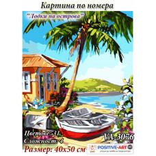 """Картина по номера """"Лодки на острова"""" 40х50см с подрамка и красива кутия с дръжка от Украина VA - 3076"""