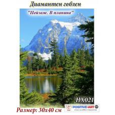 """Диамантен гоблен. Комплект за изработване с кристали """"Пейзаж. В планина"""" 30х40см с подрамка и подаръчна кутия HX021. Украина"""