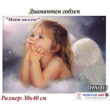 """Диамантен гоблен с кристали """"Моят ангелче"""" 30х40см с подрамка и подаръчна кутия HX003. Украина"""