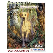 """Диамантен гоблен с кристали """"Кученце в гората"""" 30х40см с подрамка и подаръчна кутия HX005. Украина"""