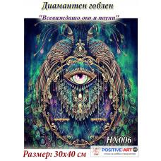 """Диамантен гоблен с кристали """"Всевиждащо око и пауни"""" 30х40см с подрамка и подаръчна кутия HX006. Украина"""