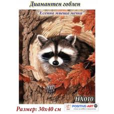 """Диамантен гоблен с кристали """"Есенна миеща мечка"""" 30х40см с подрамка и подаръчна кутия HX010. Украина"""