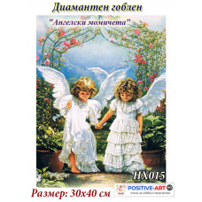 """Диамантен гоблен с кристали """"Ангелски момичета"""" 30х40см с подрамка и подаръчна кутия HX015. Украина"""