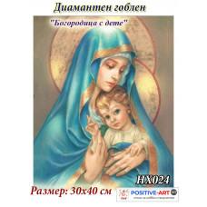 """Диамантен гоблен с кристали """"Богородица с дете"""" 30х40см с подрамка и подаръчна кутия HX024. Украина"""
