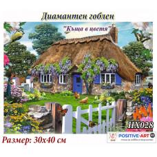 """Диамантен гоблен с кристали """"Къща в цветя"""" 30х40см с подрамка и подаръчна кутия HX028. Украина"""