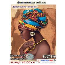 """Диамантен гоблен """"Африканско момиче"""" с пълно облепване 40х50см с подрамка и кутия с дръжка. FA20190. Украина"""