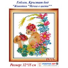 Комплект за шиене гоблен. Кръстат бод. Мечка в цветя. 32×35 см. Идейка D116
