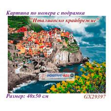 """Картина за рисуване по номера """"Италианско крайбрежие"""" 40х50см с подрамка и подаръчна кутия. Brushme GX29397"""