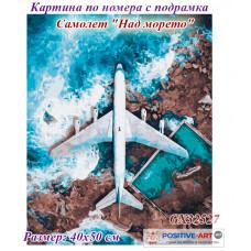 """Картина за рисуване по номера """"Самолет. Над морето"""" 40х50см с подрамка и подаръчна кутия. Brushme GX32527"""