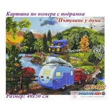"""Картина за рисуване по номера """"Пътуване у дома"""" 40х50см с подрамка и подаръчна кутия. Brushme GX34412"""