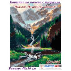 """Картина за рисуване по номера """"Пейзаж. Планински водопад"""" 40х50см с подрамка и подаръчна кутия. Brushme GX36003"""