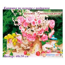 """Картина за рисуване по номера """"Букети. Градински рози"""" 40х50см с подрамка и подаръчна кутия. Brushme GX388"""