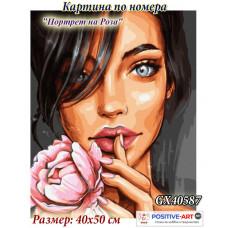 """Картина за рисуване по номера """"Портрет на Роза"""" 40х50см с подрамка и подаръчна кутия. Brushme GX40587"""