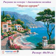 Ново! Комлекти 2 в 1! Рисуване по номера + Диамантена мозайка  с подрамка и подаръчна кутия. Морски Курорт GZS1002. BrushMe Украина