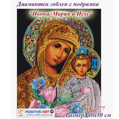 """Диамантен гоблен с квадратни кристали """"Икона. Мария и Исус"""" 40х50см с подрамка и подаръчна кутия GF2777. BrushMe Украина"""