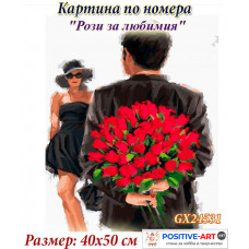 """Картина за рисуване по номера """"Рози за любимия"""" 40х50см с подрамка и подаръчна кутия. Brushme GX24531"""